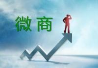 成功的微商的5种运营模式