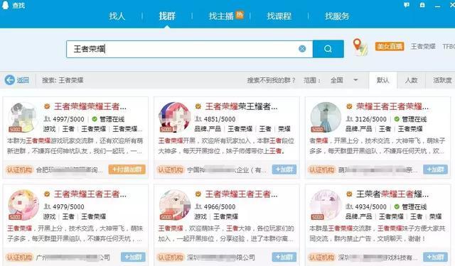 王者荣耀QQ群搜索结果