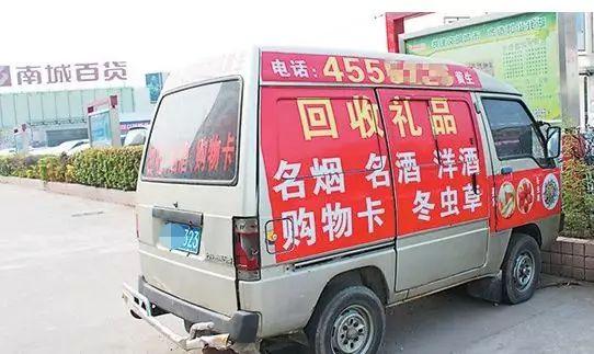 回收礼品广告车