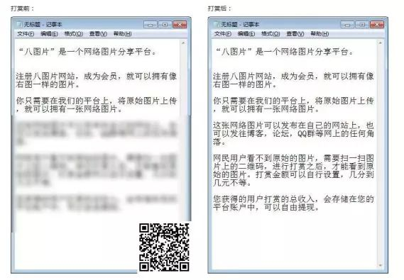 八图片网加密文字