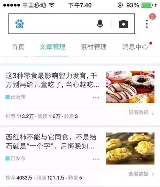 手机百度APP文章推荐