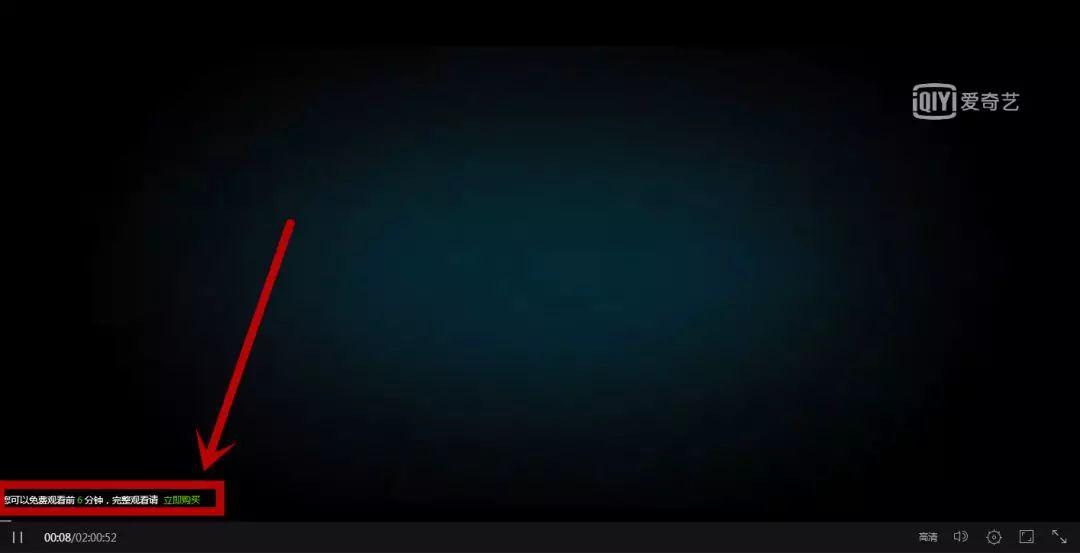 爱奇艺非VIP视频只可观看前6分钟