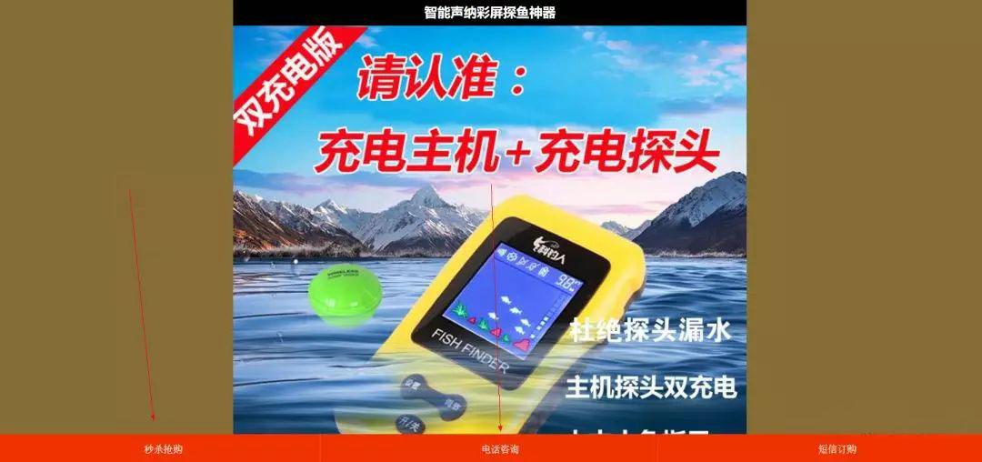 智能声纳彩屏探鱼神器-竞价广告