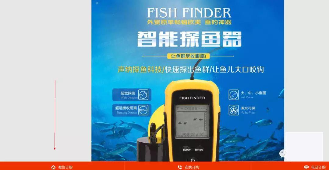 智能探鱼器-竞价广告