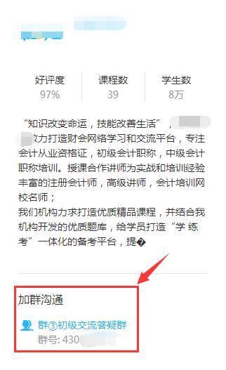腾讯课堂QQ群