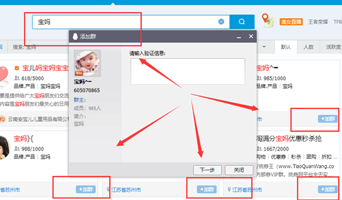 QQ群引流精准、真实宝妈粉丝案例