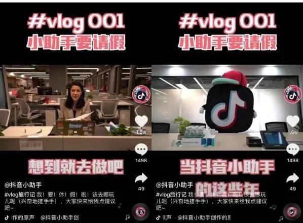 抖音Vlog 10亿流量扶持下,网络创业者该怎么做