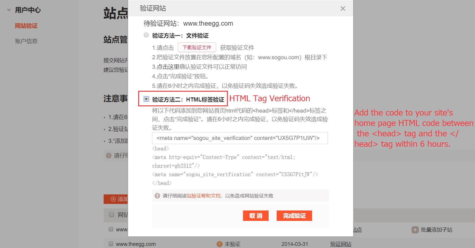 搜狗网站管理员工具详细教程