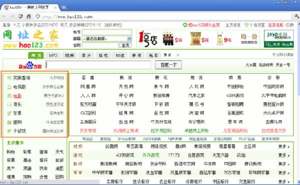 hao123网址导航大全创建人:李兴平
