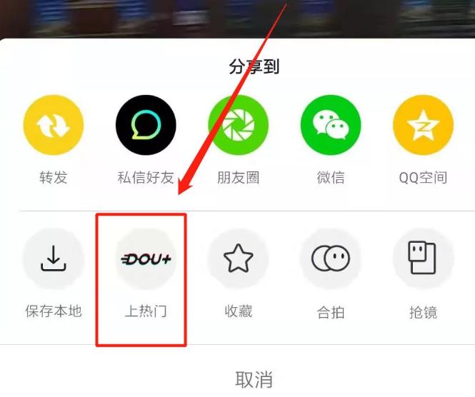抖音付费推广玩法,抖加Dou+投放