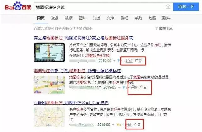 """地图标注赚钱怎么做(一个可以赚钱的纯""""信息差""""项目)"""