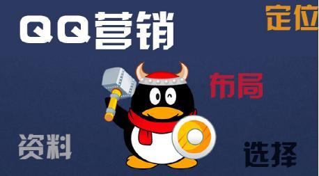 QQ营销的玩法(QQ营销能解决什么问题)