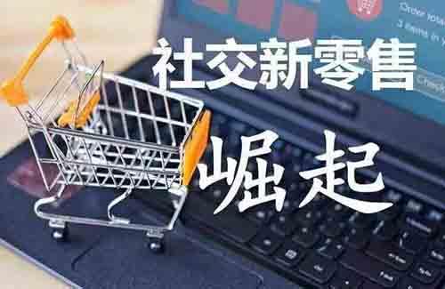社交电商推广方案(怎样做好社交电商推广)