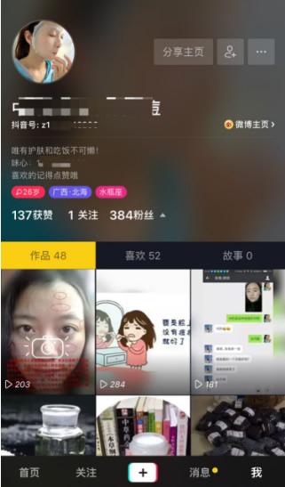 利用短视频平台打造个人IP精准引流