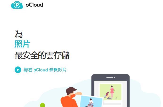基础心得:说说cloud drive、国外免费网盘