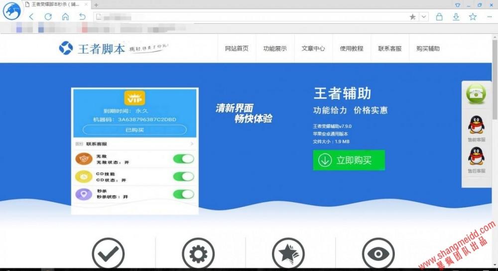网站赚钱分析:说说SEO暴利赚钱项目、王者荣耀助手/辅助