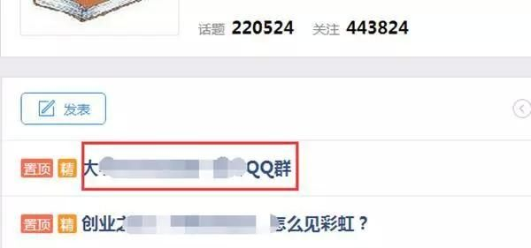 QQ兴趣部落,网赚项目,推广方法的那些事