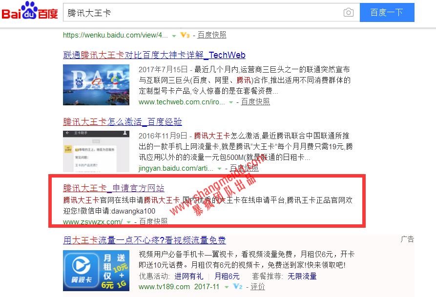 靠地推赚钱的暴利项目:倒卖腾讯大王卡