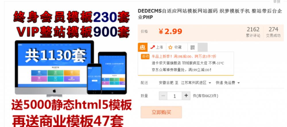 虚拟产品资源:淘宝卖网站模板赚钱项目