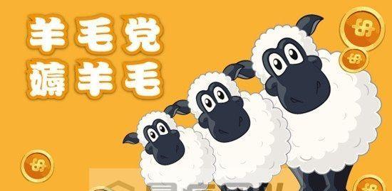 羊毛党都是通过这些方法去薅羊毛的
