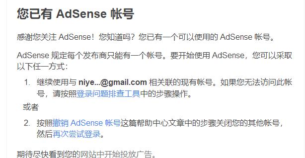 从网赚角度来谈Google Adsense赚钱