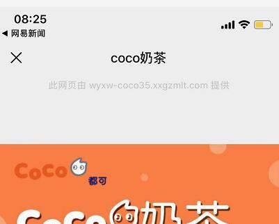 详解coco都可、加盟项目、奶茶加盟的那些事