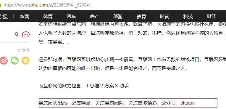 推广引流:详解搜狐推广、搜狐自媒体、百度快照排名的那些事