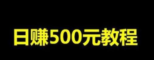 文心得:说说日赚500、网赚团队、网赚培训