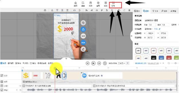 手绘视频制作用什么软件(抖音手绘视频教程)